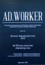 AD. WORKER